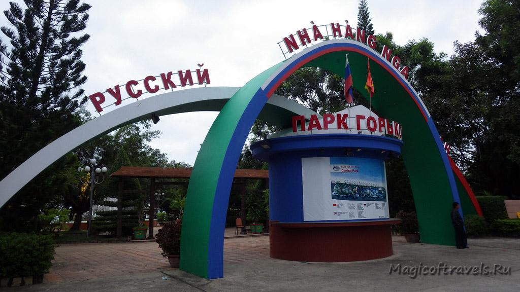 park_gorkogo