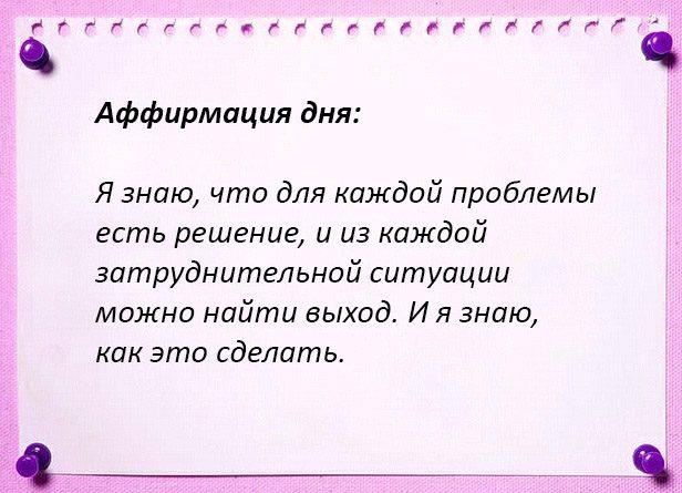 affirm-28